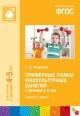 Примерные планы физкультурных занятий с детьми 4-5 лет